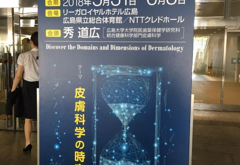第117回 日本皮膚科学会総会